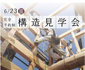 滋賀で見学会を開催